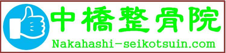 中橋整骨院(大阪市東住吉区)駒川中野・針中野・今川で30年以上の実績